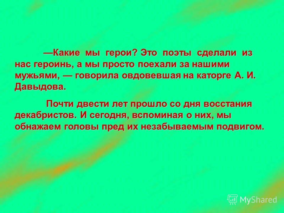 Декабристы в муках и страданиях прожили в Сибири на поселении еще свыше десяти лет. Освобождение последовало в 1856 году, после смерти НиколаяI, но пришло оно, к сожалению, слишком поздно. Большинство декабристов, пройдя через каторжные тюрьмы и ссыл