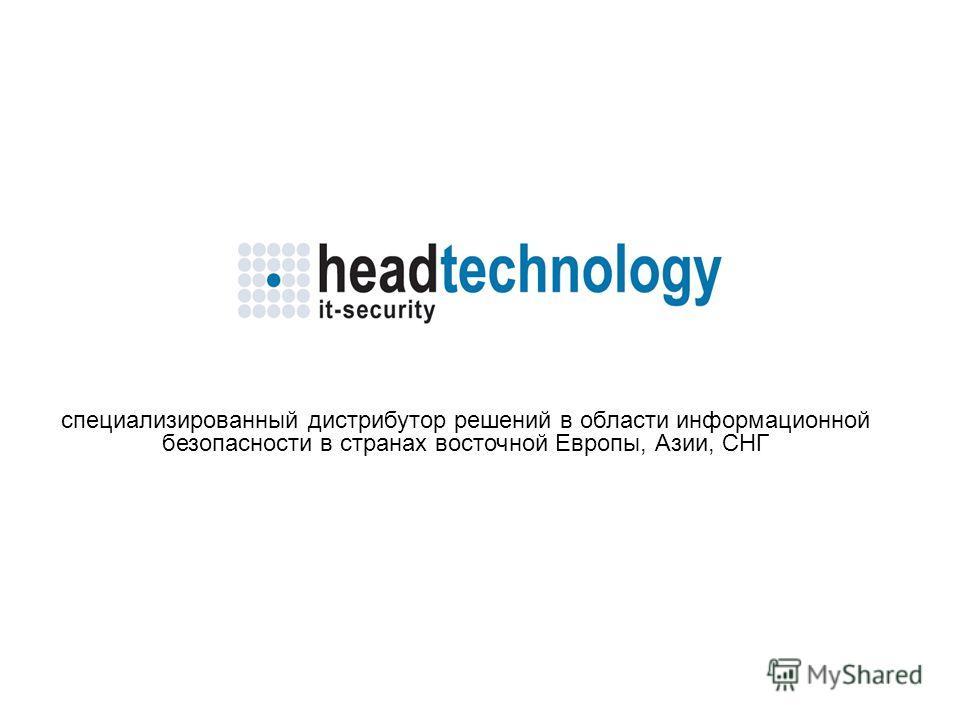 специализированный дистрибутор решений в области информационной безопасности в странах восточной Европы, Азии, СНГ