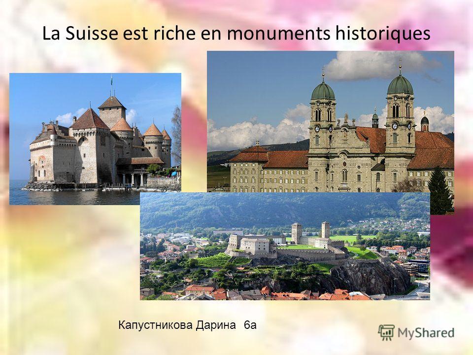 La Suisse est riche en monuments historiques Капустникова Дарина 6а
