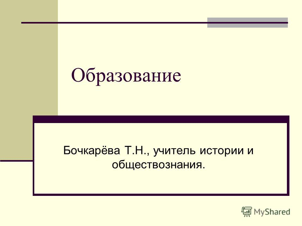 Образование Бочкарёва Т.Н., учитель истории и обществознания.