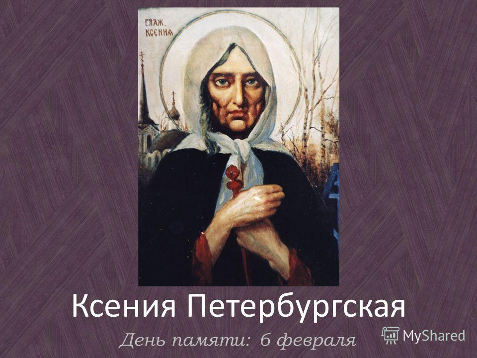 ксения икона: