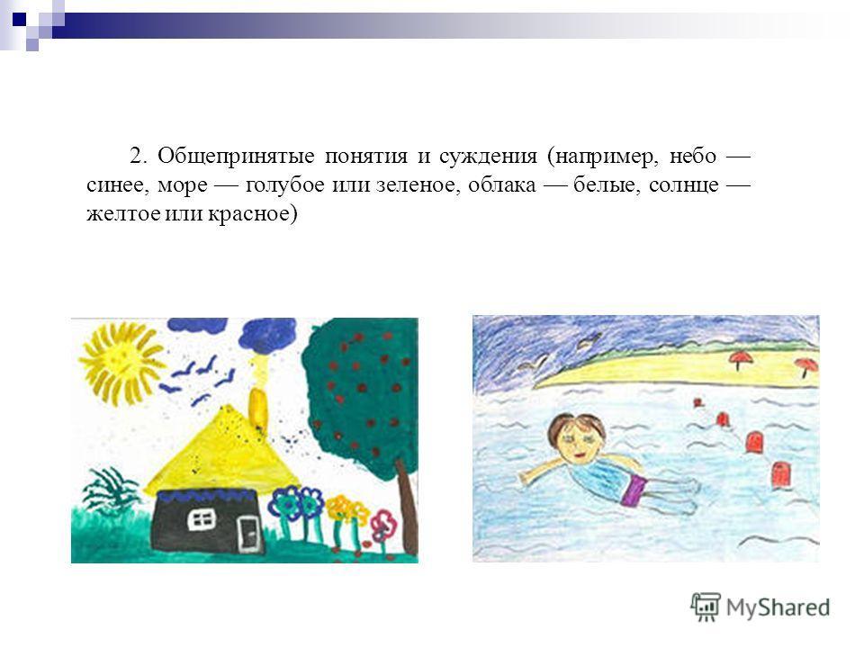 2. Общепринятые понятия и суждения (например, небо синее, море голубое или зеленое, облака белые, солнце желтое или красное)