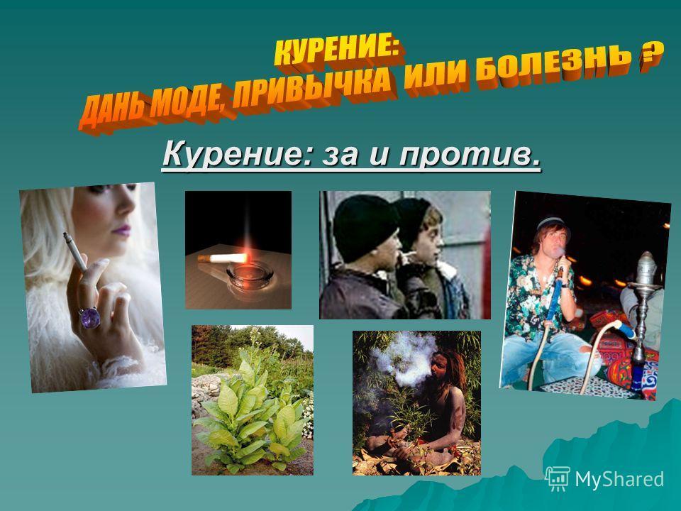 Курение: за и против.