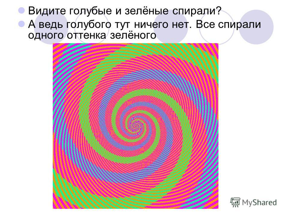 Видите голубые и зелёные спирали? А ведь голубого тут ничего нет. Все спирали одного оттенка зелёного