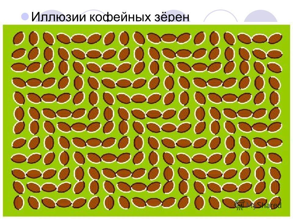 Иллюзии кофейных зёрен