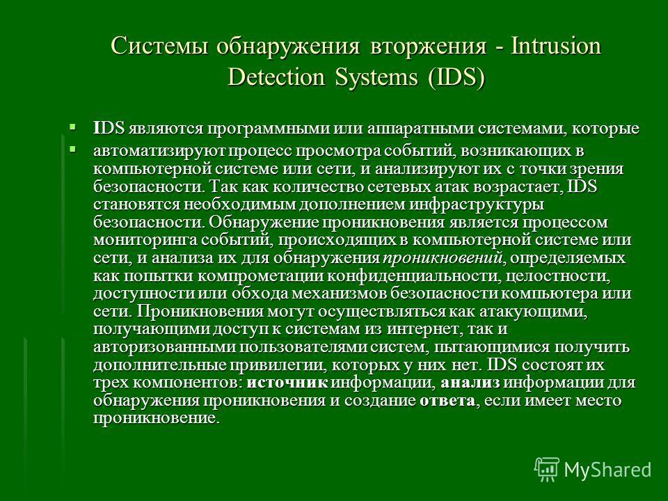 Системы обнаружения вторжения - Intrusion Detection Systems (IDS) IDS являются программными или аппаратными системами, которые IDS являются программными или аппаратными системами, которые автоматизируют процесс просмотра событий, возникающих в компью