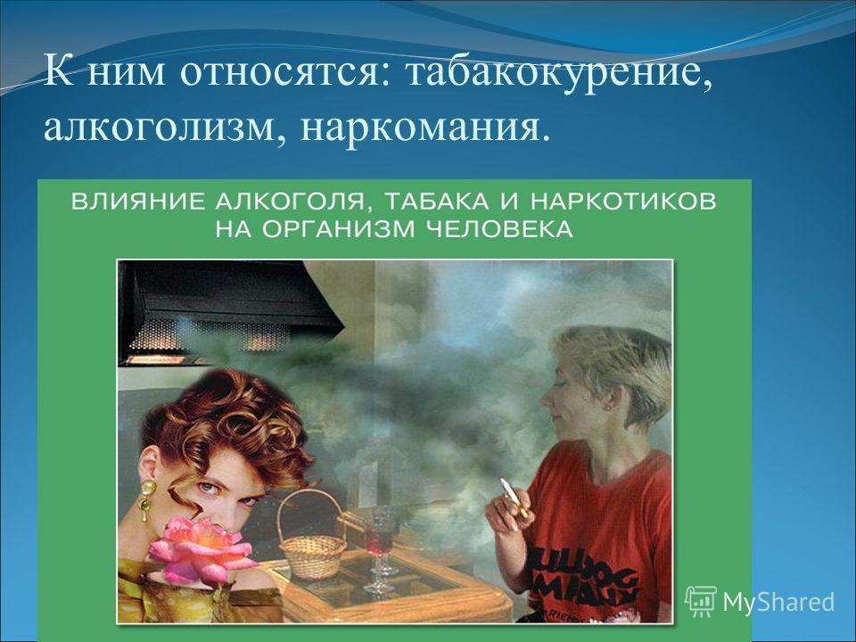 Понятие о вредных привычках Вредная привычка – это автоматически повторяющееся многое число раз действие, закрепленный в личности способ поведения, агрессивный по отношению к самой личности или обществу. Вредные привычки серьезно ухудшают состояние з