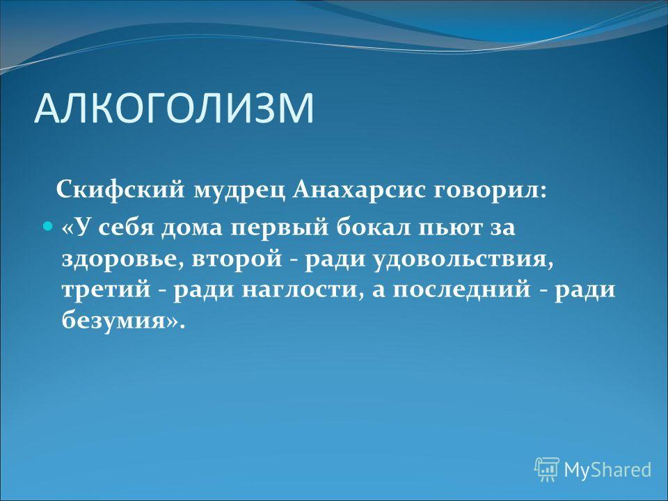 По данным на 2009 год сейчас в России потребляется 18 л чистого алкоголя на душу населения. 18 л чистого алкоголя – это соответствует 45 литрам водки или 90 полулитровым бутылкам на душу населения в год. Учитывая, что основными потребителями алкоголя