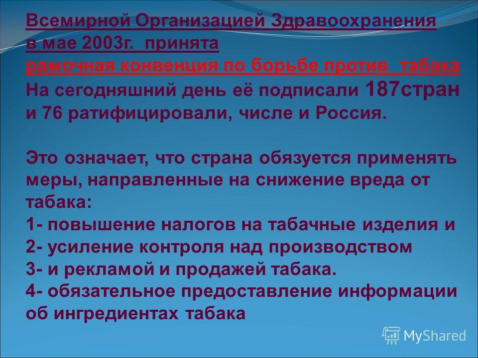 В России связаны с курением 42% всех случаев преждевременной смерти мужчин и 1/3 всех случаев смерти от онкологических заболеваний. Распространённость курения в России одна из самых высоких в мире. В возрастной группе людей 20-29 лет курят около 60%