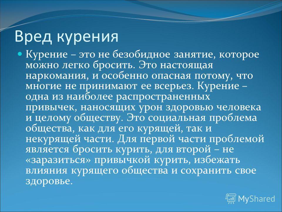 Всемирной Организацией Здравоохранения в мае 2003г. принята рамочная конвенция по борьбе против табака На сегодняшний день её подписали 187стран и 76 ратифицировали, числе и Россия. Это означает, что страна обязуется применять меры, направленные на с
