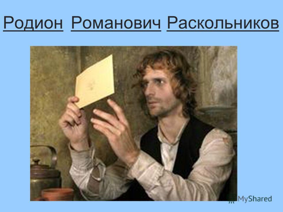 РодионРомановичРаскольников