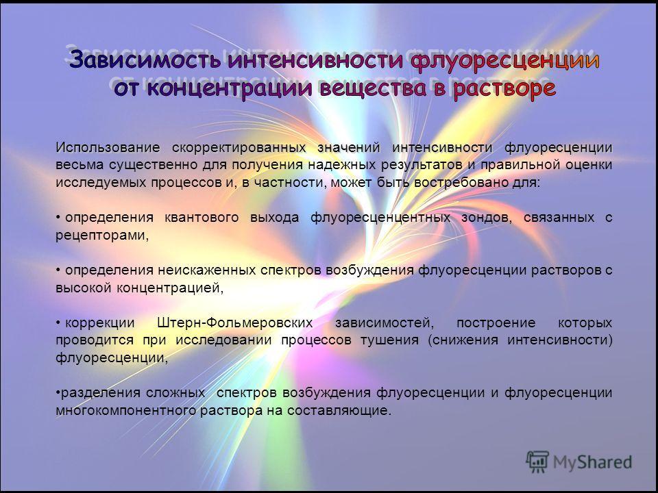 Использование скорректированных значений интенсивности флуоресценции Использование скорректированных значений интенсивности флуоресценции весьма существенно для получения надежных результатов и правильной оценки исследуемых процессов и, в частности,