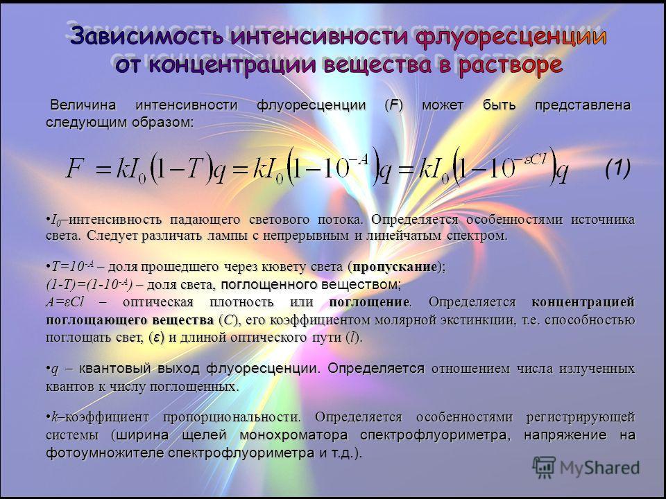 Величина интенсивности флуоресценции (F) может быть представлена следующим образом: Величина интенсивности флуоресценции (F) может быть представлена следующим образом: I 0 интенсивность падающего светового потока. Определяется особенностями источника