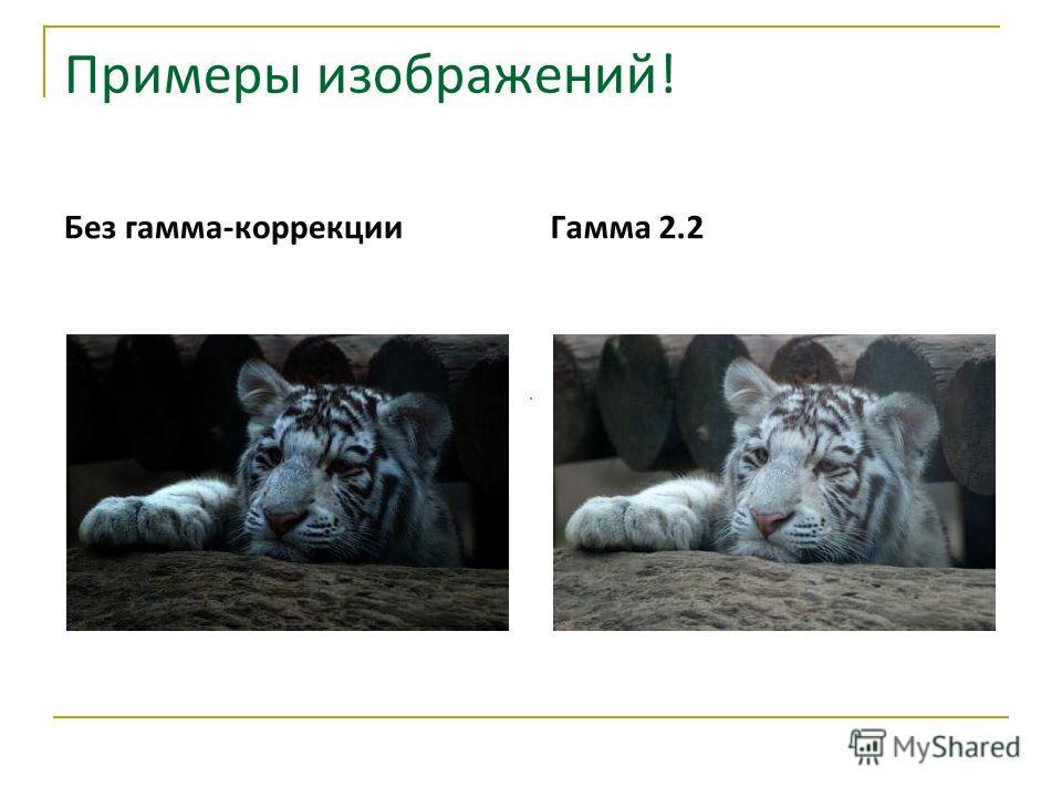 Примеры изображений! Без гамма-коррекции Гамма 2.2