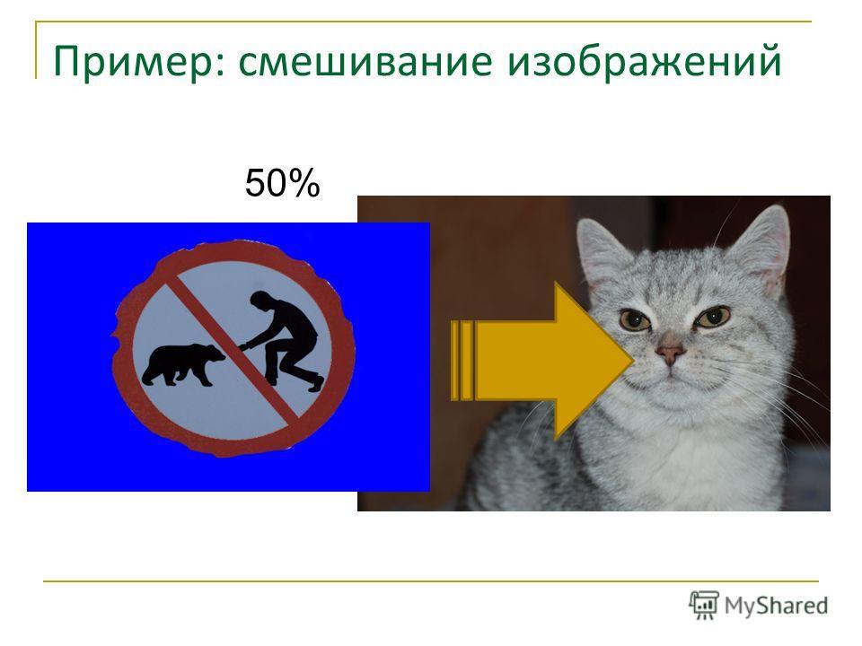 Пример: смешивание изображений 50%