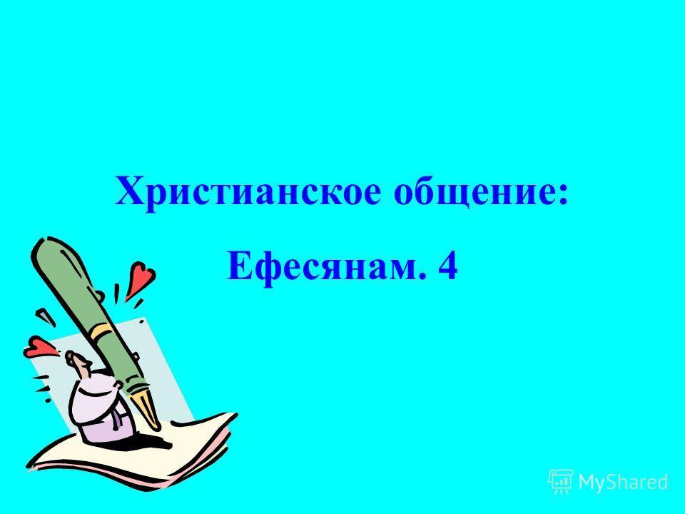 Христианское общение: Ефесянам. 4