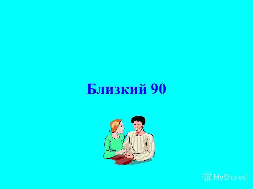 Близкий 90