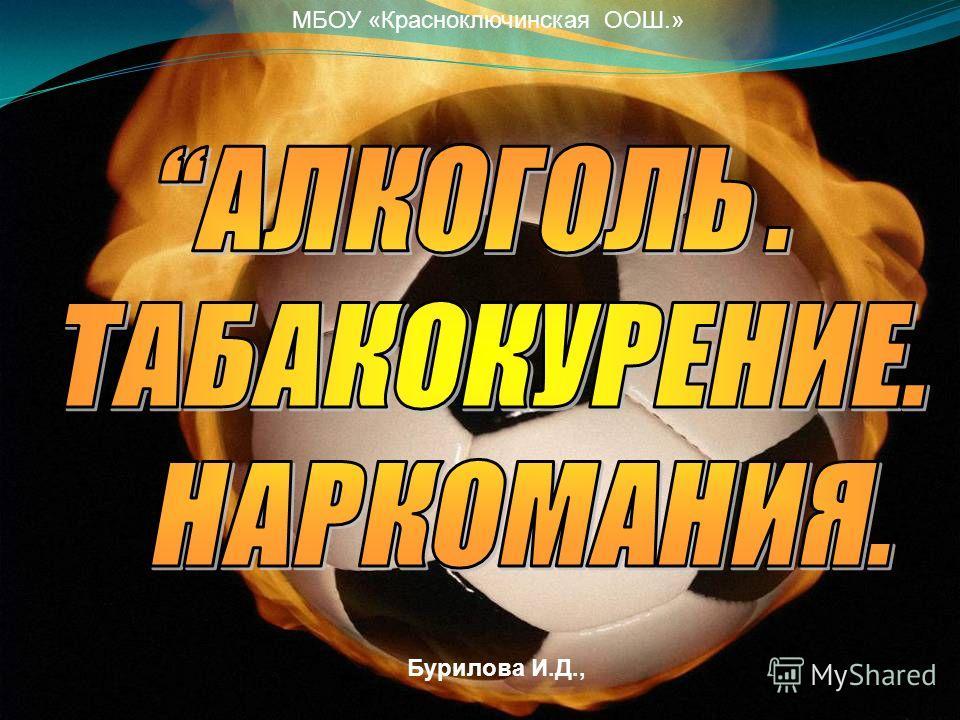 МБОУ «Красноключинская ООШ.» Бурилова И.Д.,