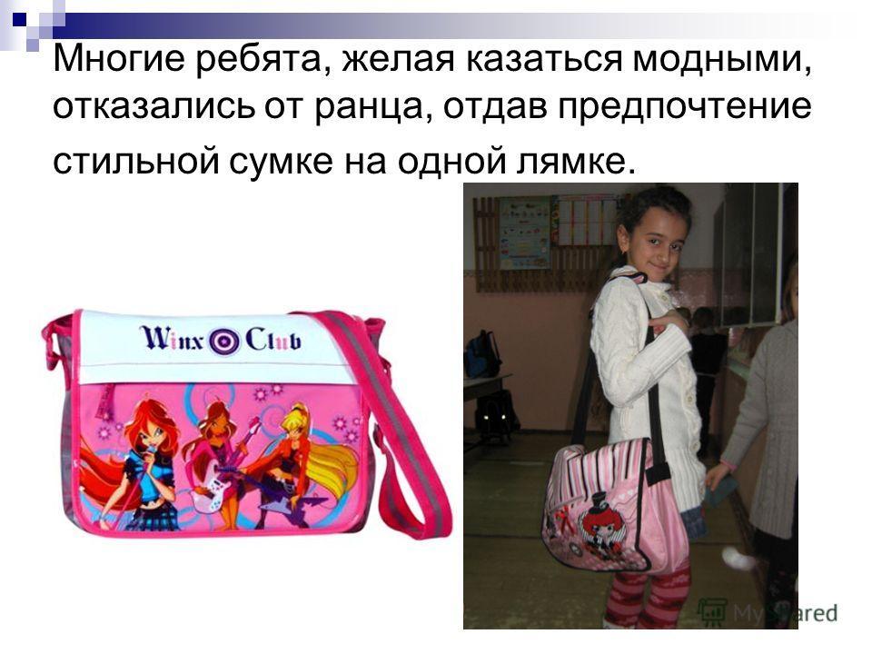 Многие ребята, желая казаться модными, отказались от ранца, отдав предпочтение стильной сумке на одной лямке.