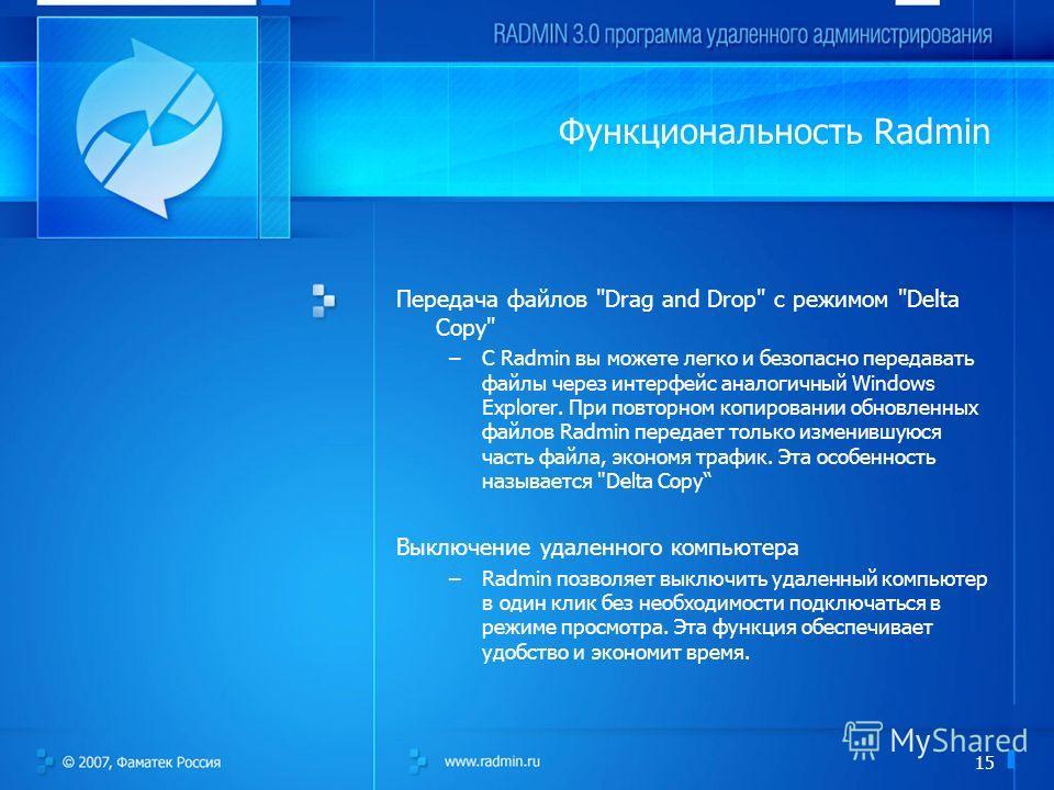15 Функциональность Radmin Передача файлов