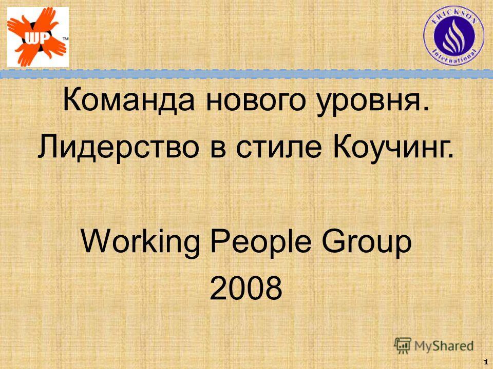 1 Команда нового уровня. Лидерство в стиле Коучинг. Working People Group 2008