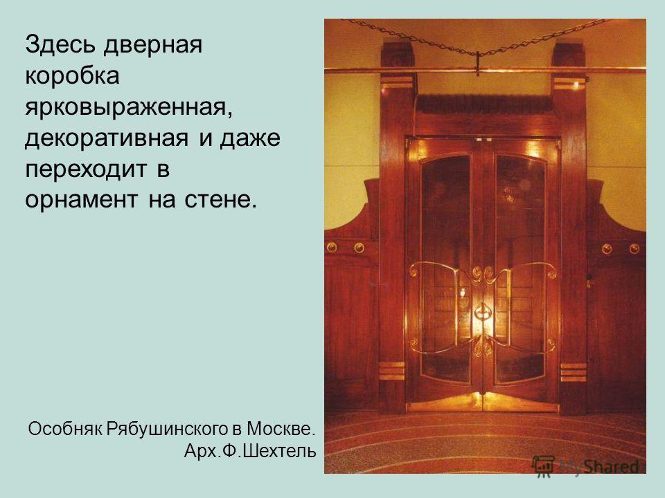 Здесь дверная коробка ярковыраженная, декоративная и даже переходит в орнамент на стене. Особняк Рябушинского в Москве. Арх.Ф.Шехтель