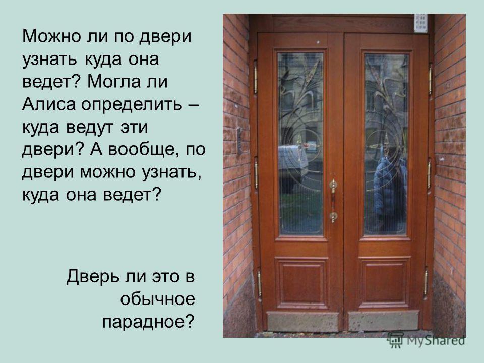 Можно ли по двери узнать куда она ведет? Могла ли Алиса определить – куда ведут эти двери? А вообще, по двери можно узнать, куда она ведет? Дверь ли это в обычное парадное?