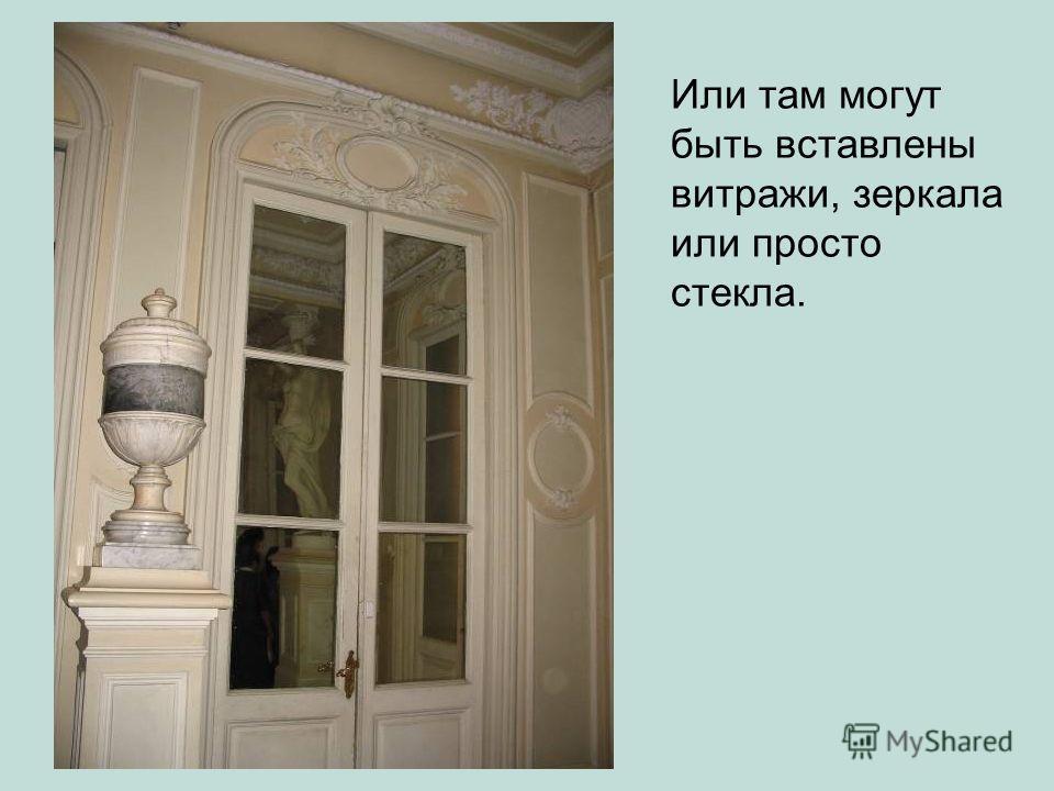 Или там могут быть вставлены витражи, зеркала или просто стекла.
