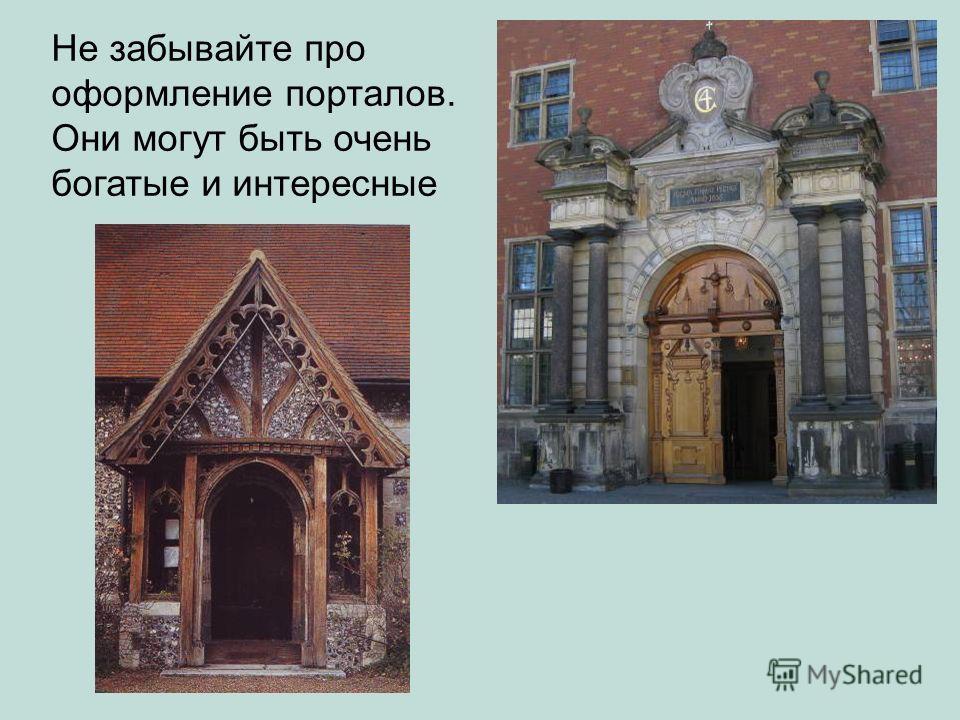 Не забывайте про оформление порталов. Они могут быть очень богатые и интересные