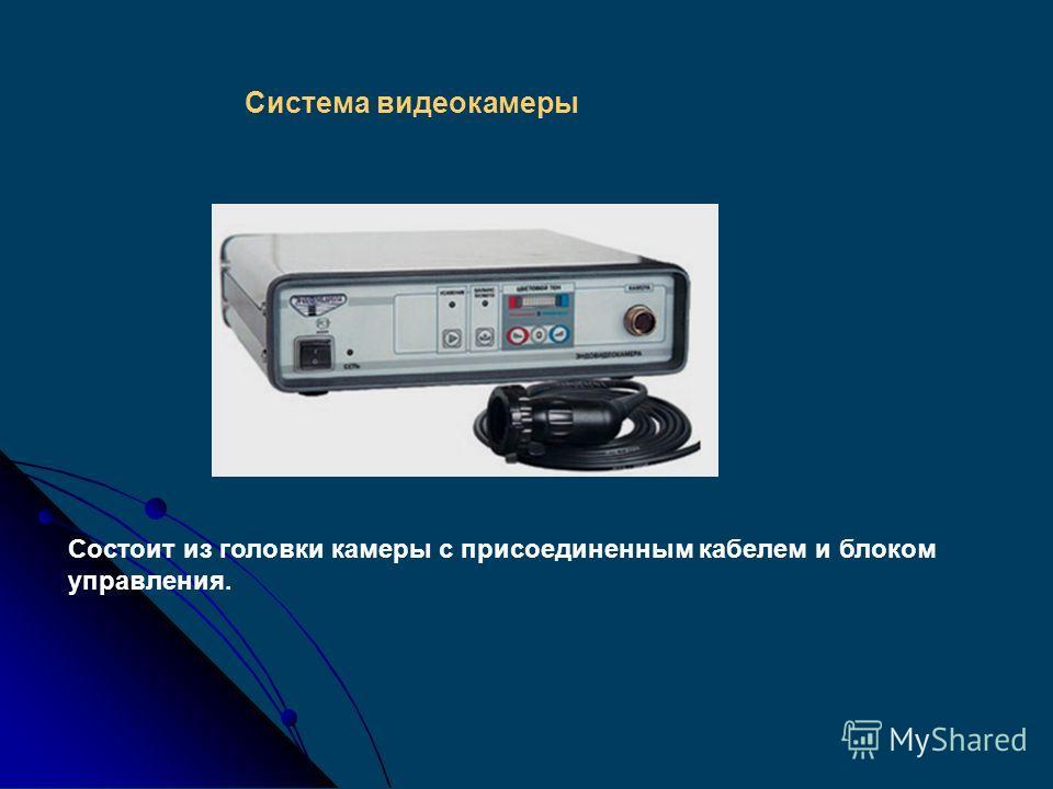 Монитор На мониторе полученное изображение является полностью идентичным с передаваемым и изменяется в соответствии с переключением увеличения. Высококачественное изображение на мониторе позволяет произвести тщательный осмотр тканевых структур, оцени
