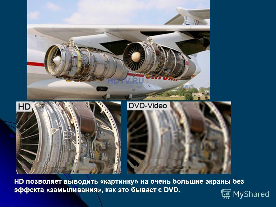 При просмотре фильма на экране с Blu-ray и HD DVD будет несравненно четче и детальнее, чем с DVD-Video.