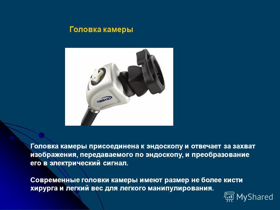 Системный видеоцентр CV-180 Блок управления камерой получает сигнал от головки камеры и преобразует изображение так, чтобы его можно было послать как видеосигнал в монитор.