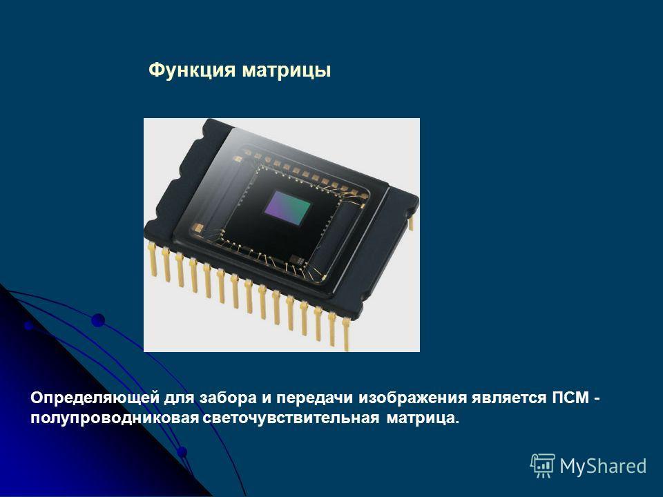 Конструкция головки камеры включает следующие важные компоненты: -полупроводниковая светочувствительная матрица (ПЗС, ПСМ, CCD - Charge-Coupled-Device); -линза; -механизм соединения с эндоскопом; - водостойкий корпус и встроенный кабель.
