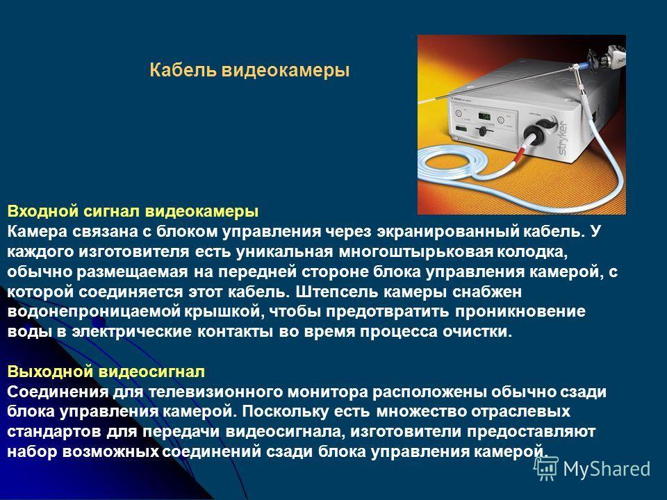 Головка камеры должна быть надежно присоединена к эндоскопу, чтобы гарантировать точную передачу изображения. Окуляр большинства эндоскопов является стандартным, но устройства соединения у каждого изготовителя могут быть различными. Устройство соедин