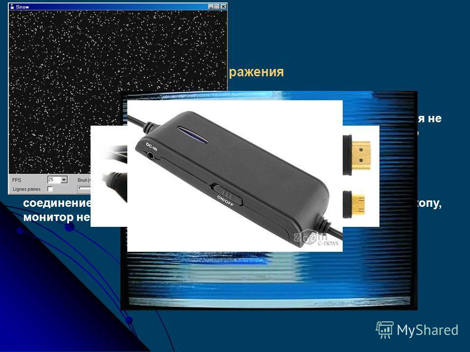 Входной сигнал видеокамеры Камера связана с блоком управления через экранированный кабель. У каждого изготовителя есть уникальная многоштырьковая колодка, обычно размещаемая на передней стороне блока управления камерой, с которой соединяется этот каб