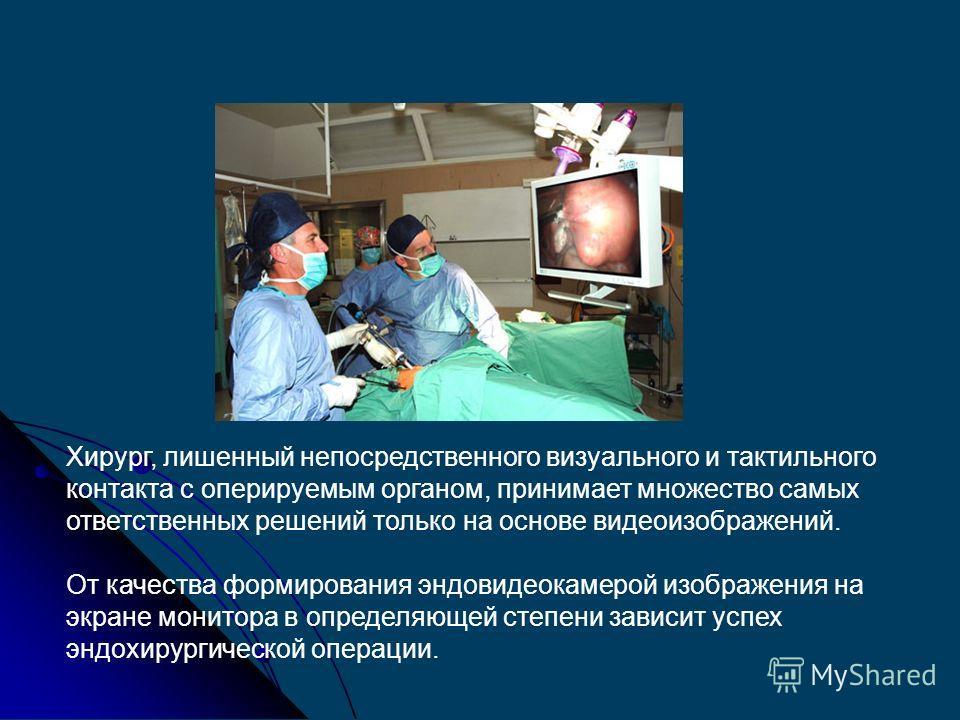 Эндовидеокамера Видеокамера – одна из важнейших составляющих эндовидеосистемы. Предназначена для вывода на экран цветного изображения операционного поля от различных эндоскопических аппаратов – лапароскопов, цистоуретроскопов, ректоскопов, гистероско