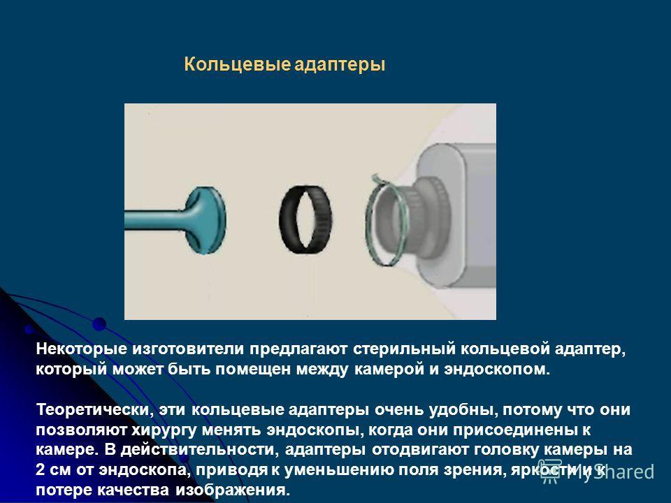 Преимущества: -камера всегда доступна; - нет потребности в стерилизации; - меньше риск повреждения Недостатки: - невозможно быстро заменять эндоскопы во время хирургической операции, если не используется кольцевой адаптер; - трудно устранить запотева