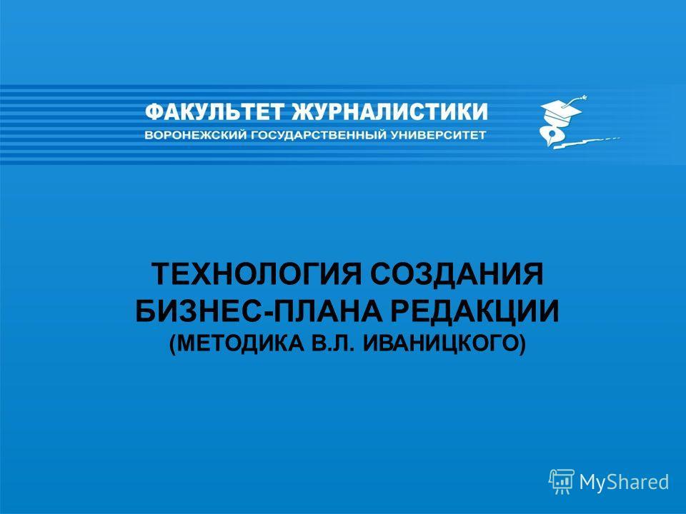 ТЕХНОЛОГИЯ СОЗДАНИЯ БИЗНЕС-ПЛАНА РЕДАКЦИИ (МЕТОДИКА В.Л. ИВАНИЦКОГО)
