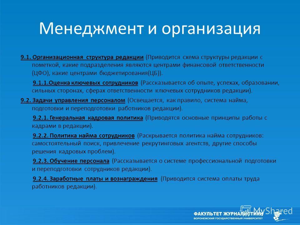 Менеджмент и организация 9.1. Организационная структура редакции (Приводится схема структуры редакции с пометкой, какие подразделения являются центрами финансовой ответственности (ЦФО), какие центрами бюджетирования(ЦБ)). 9.1.1.Оценка ключевых сотруд