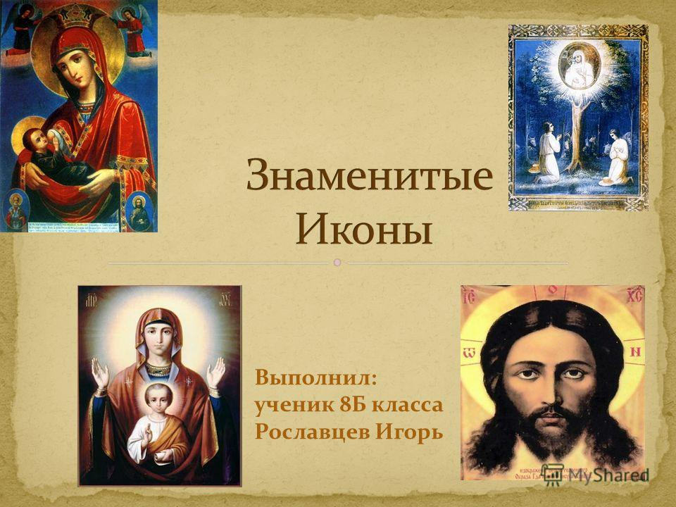 Выполнил: ученик 8Б класса Рославцев Игорь