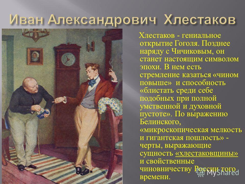 Хлестаков - гениальное открытие Гоголя. Позднее наряду с Чичиковым, он станет настоящим символом эпохи. В нем есть стремление казаться « чином повыше