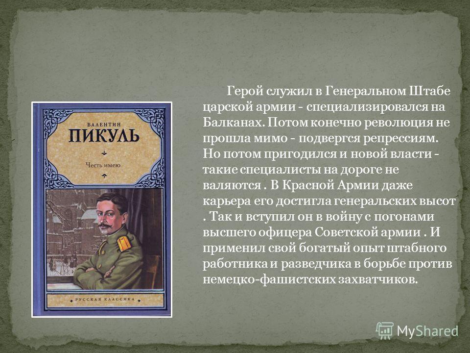 Герой служил в Генеральном Штабе царской армии - специализировался на Балканах. Потом конечно революция не прошла мимо - подвергся репрессиям. Но потом пригодился и новой власти - такие специалисты на дороге не валяются. В Красной Армии даже карьера