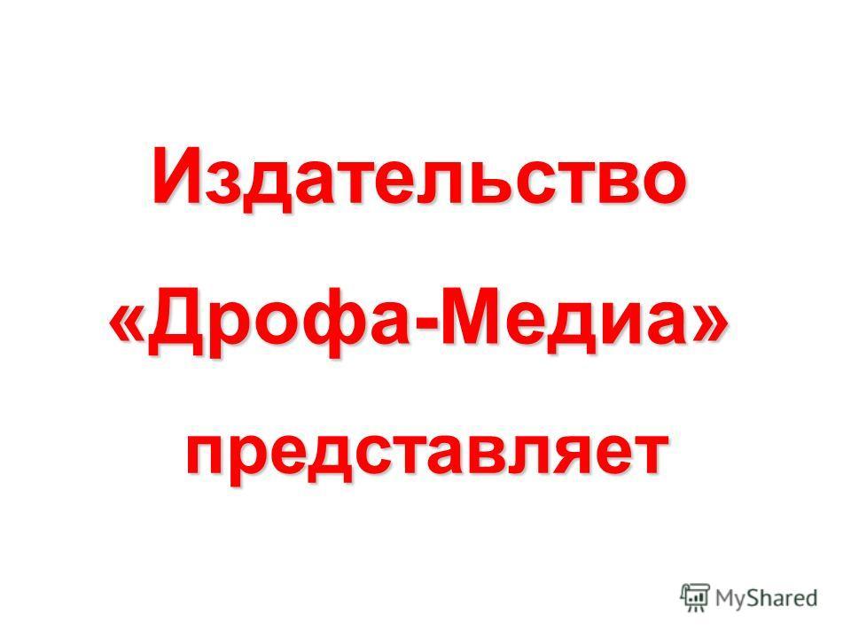 «Дрофа-Медиа» представляет Издательство