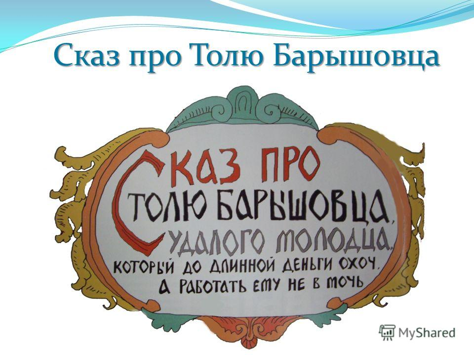 Сказ про Толю Барышовца