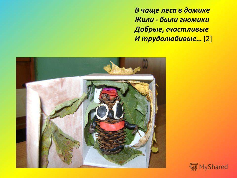 В чаще леса в домике Жили - были гномики Добрые, счастливые И трудолюбивые… [2]