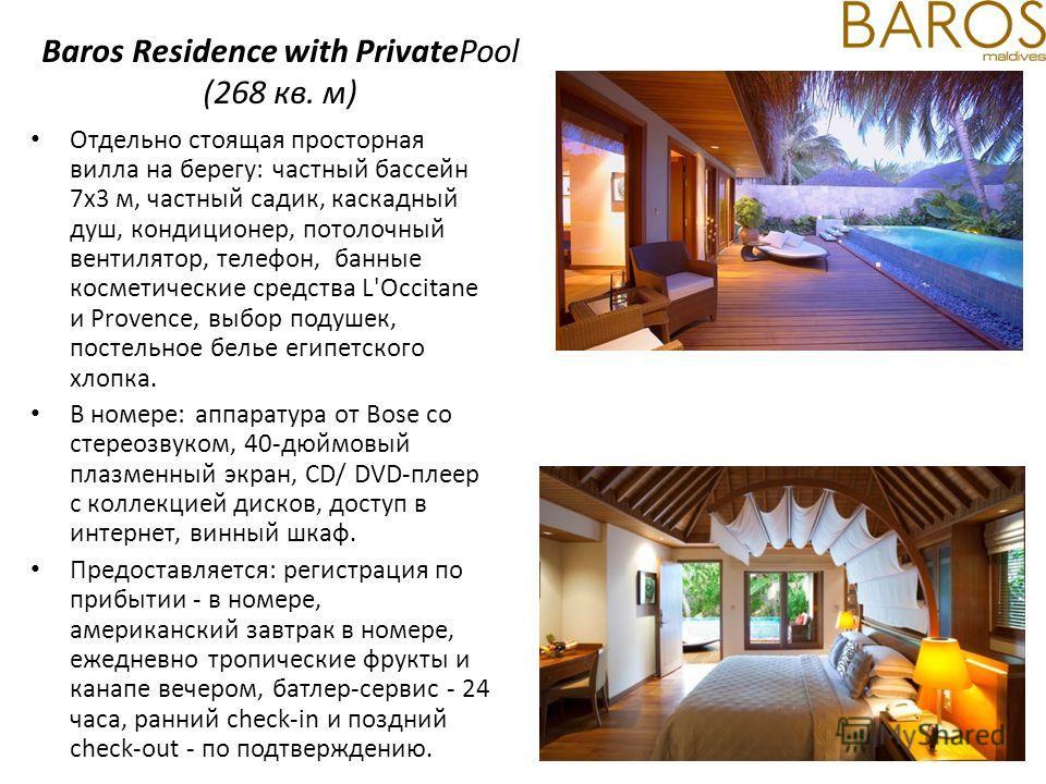 Baros Residence with PrivatePool (268 кв. м) Отдельно стоящая просторная вилла на берегу: частный бассейн 7x3 м, частный садик, каскадный душ, кондиционер, потолочный вентилятор, телефон, банные косметические средства L'Occitane и Provence, выбор под