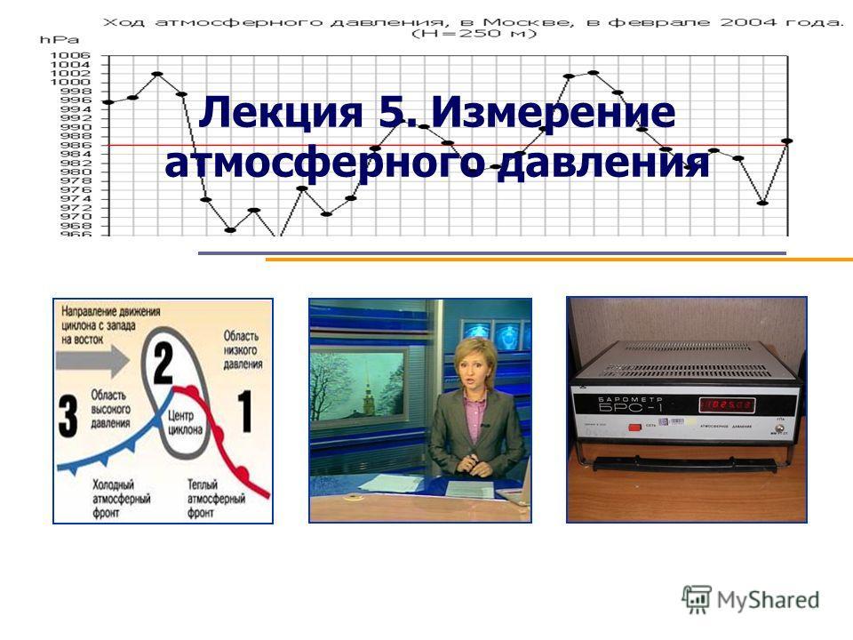 Лекция 5. Измерение атмосферного давления