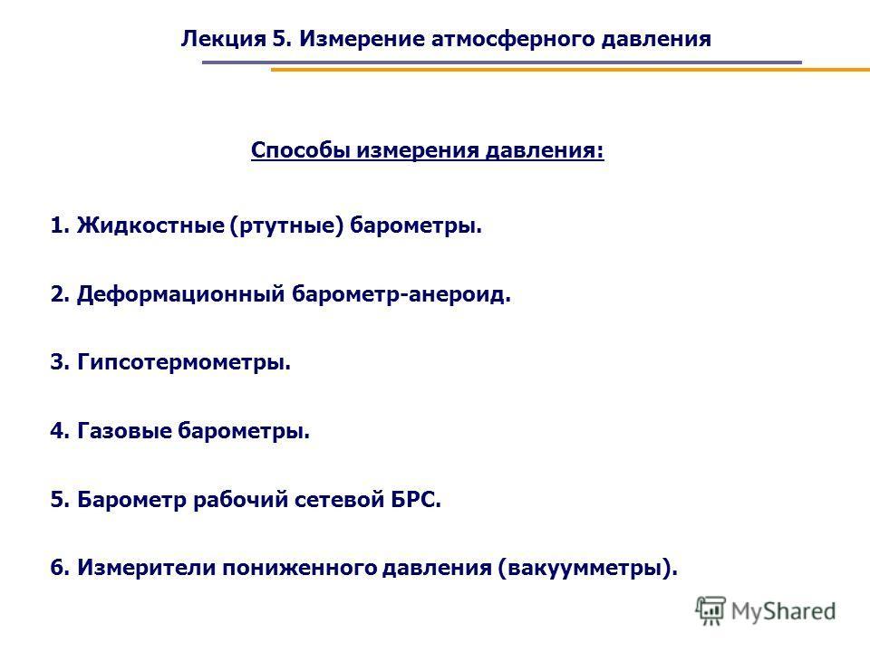 Барометр рабочий сетевой БРС.