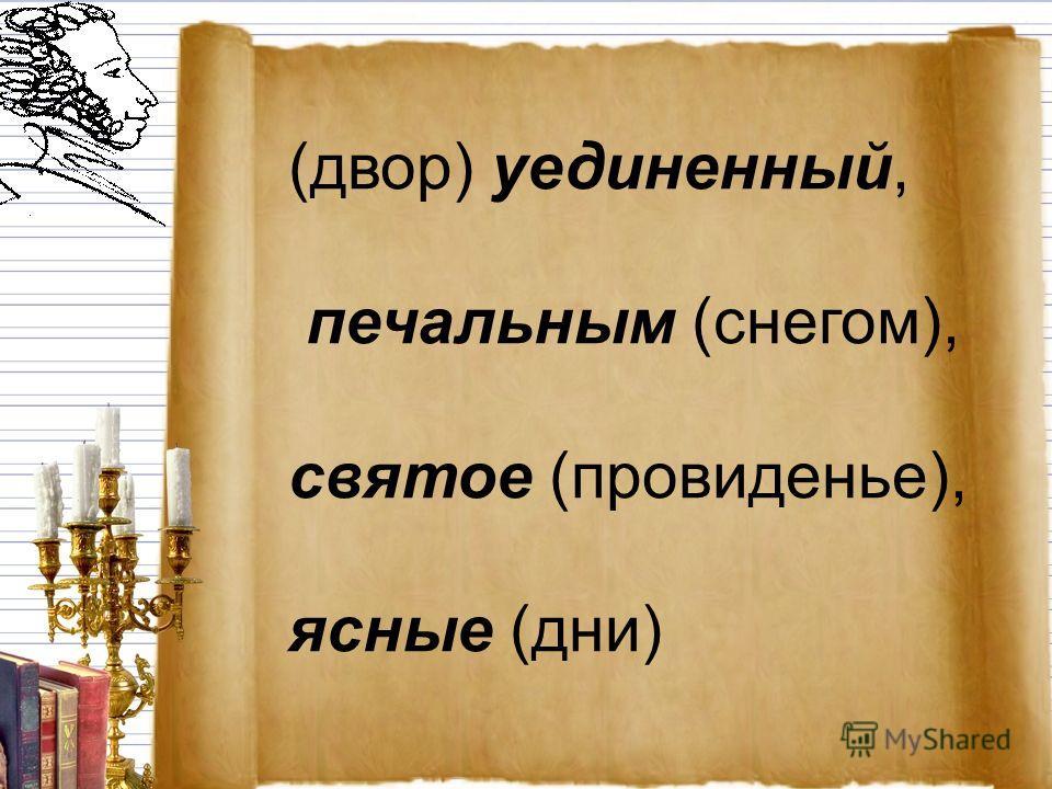 (двор) уединенный, печальным (снегом), святое (провиденье), ясные (дни)