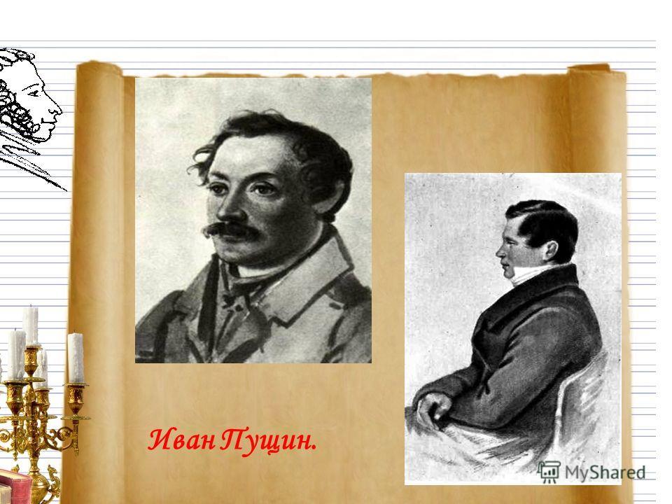 Иван Пущин.